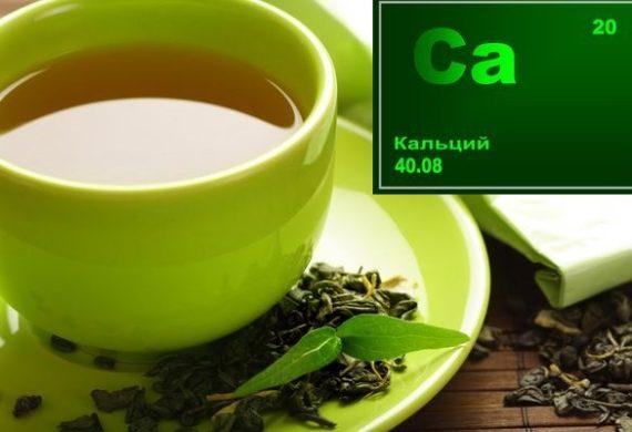 Зеленый чай вымывает из организма кальций