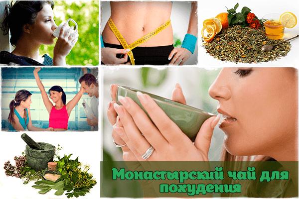Чай для похудения - монастырский чай: состав и его действие