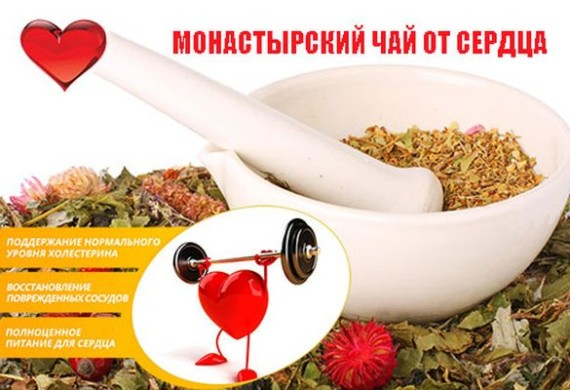 Монастырский чай: сердечный чай