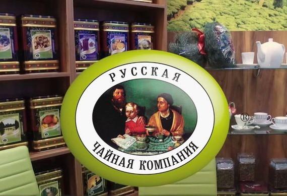Русская чайная компания — крупнейший производитель чая в России